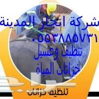 افضل شركة تنظيف وعزل خزانات بالمدينة المنورة 0553885731