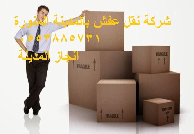 شركة-نقل-أثاث-بالقاهرة