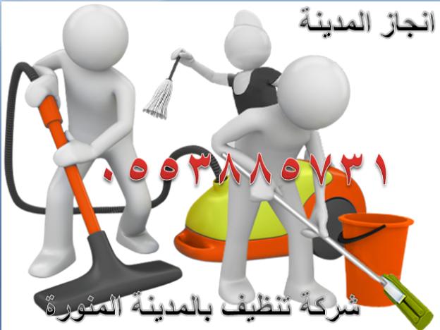 شركة انجاز المدينة لتنظيف المنازل