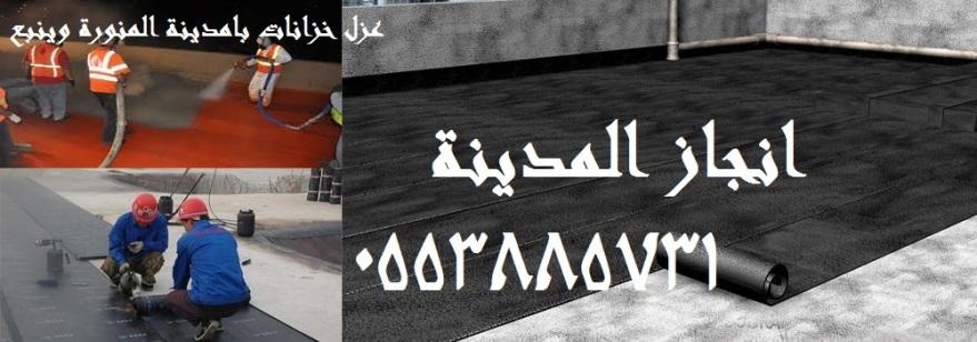 شركة خزانات بالمدينة المنورة 0553885731|