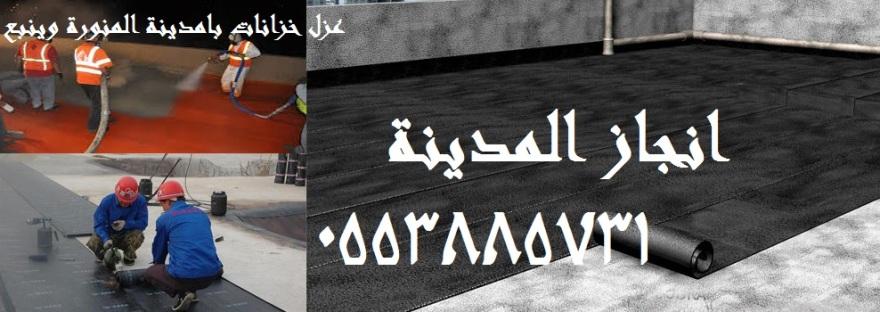 خزانات بالمدينة المنورة 0553885731 المدينة
