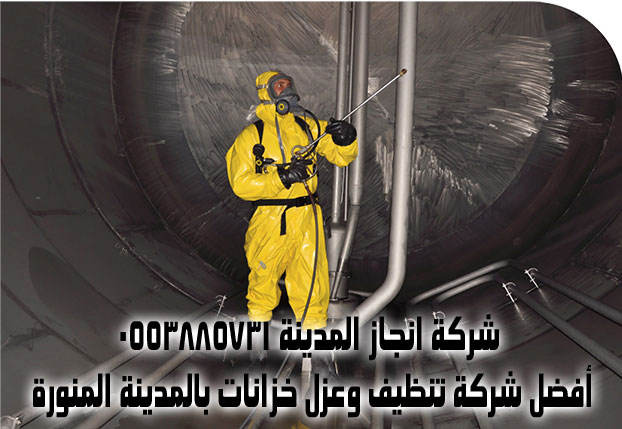 شركة عزل خزانات المدينة المنورة 0553885731 coobra.net