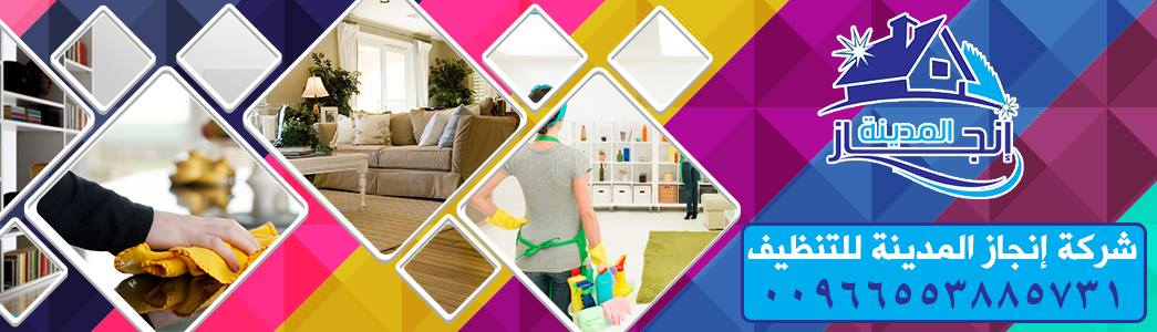 شركة تنظيف بالمدينة المنورة 0553885731