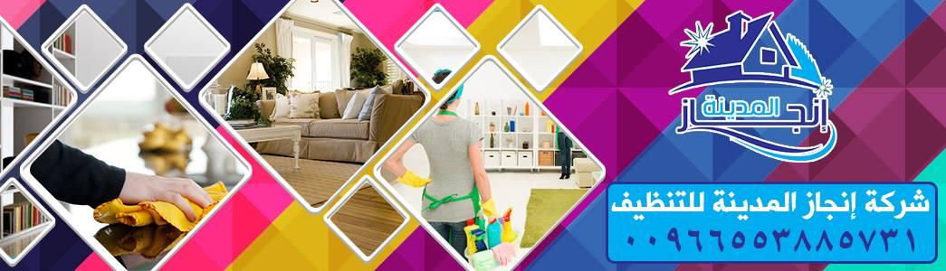 شركة تنظيف بالمدينة المنورة 0553885731|