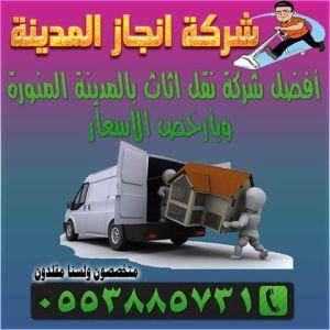 شركة نقل أثاث بالمدينة المنورة 0553885731 12243427_56815171999